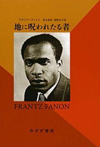おすすめの名著リスト11:「地に呪われたる者」著者:フランツ・ファノン氏