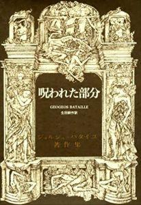 おすすめの名著リスト12:「呪われた部分」著者:ジョルジュ・バタイユ氏