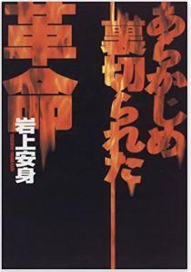 おすすめの名著リスト13:「あらかじめ裏切られた革命」著者:岩上安身氏