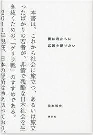 おすすめの名著リスト6:「僕は君たちに武器を配りたい」著者:瀧本哲史氏