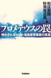 おすすめの名著リスト7:「プロメテウスの罠」著者:朝日新聞 特別報道部