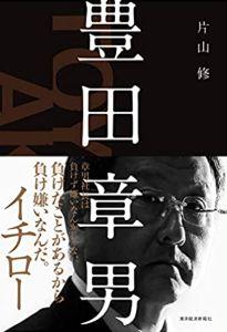 おすすめの名著リスト8:「豊田章男」著者:片山修氏