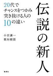 おすすめの名著リスト9:「伝説の新人」著者:小宮謙一氏、紫垣樹郎氏
